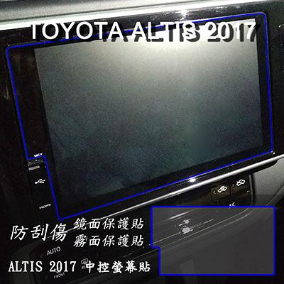 【Ezstick】TOYOTA ALTIS 2017 2018 年版 前中控螢幕 專用 靜電式車用LCD螢幕貼