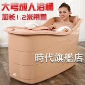泡澡桶成人泡澡桶塑料加厚家用大號全身可坐浴桶洗澡桶沐浴桶浴盆浴缸XW