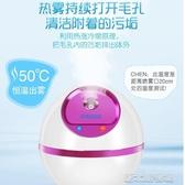 蒸臉器蒸臉器補水冷熱雙噴機噴霧器美容臉部熱噴蒸臉儀