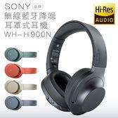 【24期0利率/附原廠攜行袋】SONY 耳罩式耳機 WH-H900N  無線藍牙 降噪【保固一年】