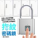 智能指紋密碼鎖 密碼鎖 指紋辨識 智能鎖 指紋鎖