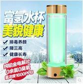 新款便攜式高濃度養生電解負離子素水杯YY1746『黑色妹妹』