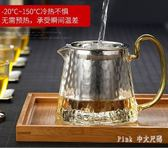 茶壺 玻璃茶壺不銹鋼過濾功夫泡茶壺家用耐高溫花茶壺加厚錘紋茶具 LC3142 【Pink中大尺碼】