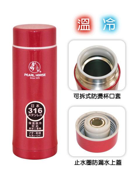 ★日本寶馬★316不鏽鋼保溫保冷杯(250ml) SHW-X3-250