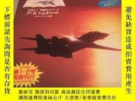 二手書博民逛書店Aircraft罕見世界航空機圖解百科(創刊 第1 2 號同時刊
