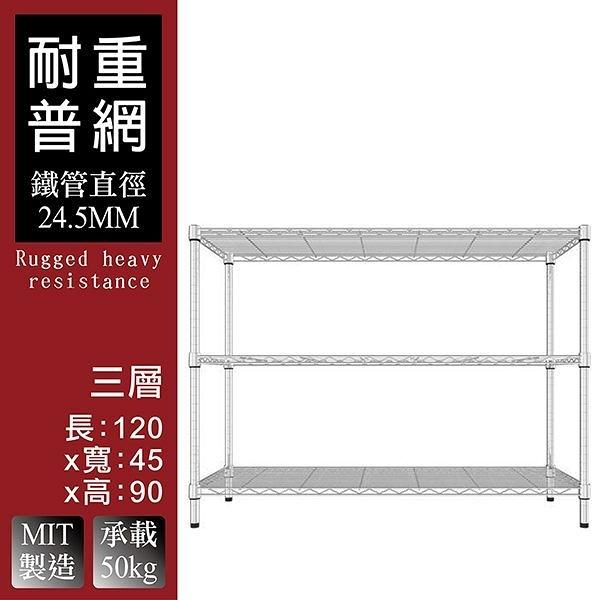 層架 置物架 收納架 【J0022】IRON耐重型120x45x90三層架 MIT台灣製 收納專科