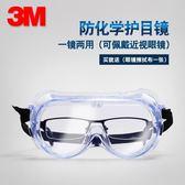 3M護目鏡防電焊打磨飛濺防灰塵透明勞保防霧眼鏡男騎行防風沙沖擊   LannaS