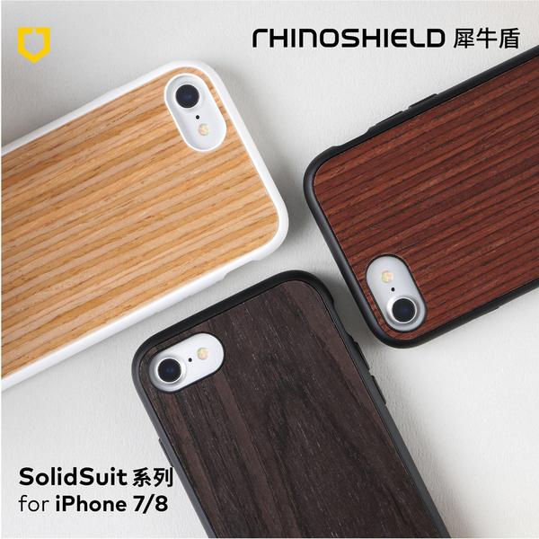 犀牛盾SolidSuit木紋防摔背蓋手機殼 - iPhone 7 / 8