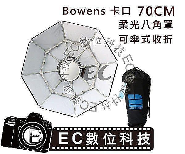 【EC數位】八角快速 雷達罩  銀 柔光 柔光罩 無影罩 棚燈專用70cm Bowens 標準 保榮卡口
