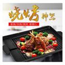 韓國烤盤 長方形不沾鍋烤盤 麥飯石 中秋節 無油煙 排油 烤肉  燒烤盤 【Z173】♚MY COLOR♚