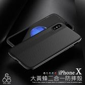 E68精品館 大黃蜂 卡夢 iPhone X 手機殼 碳纖維 簡約 iPhoneX iX 防摔殼 仿金屬邊 有殼系列 電鍍