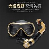 浮潛三寶男女裝備成人潛水鏡全干式呼吸管套裝兒童游泳面罩