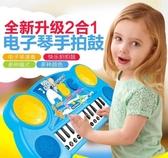 兒童音樂電子琴跟學啟蒙益智多功能拍手鼓彈琴男女小孩1-6歲玩具 森活雜貨