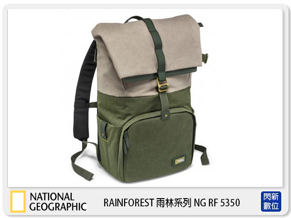 【分期0利率】National Geographic 國家地理 NG RF 5350 中型 後背包 (NGRF5350, 雨林系列)
