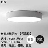 簡約LED吸頂燈50cm遙控調光110V 圓形客廳燈 臥室燈 過道房間燈具
