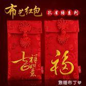 新款刺繡布藝千元萬元紅包新年封春節過年紅包利是封通用壓歲包 一米陽光