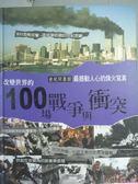 【書寶二手書T2/軍事_PKR】改變世界的100場戰爭與衝突_明天工作室