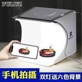 攝影棚 小型攝影棚套裝LED補光燈箱 簡易迷你產品手機微距拍照拍攝臺