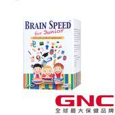 【GNC 健安喜】LAC兒童銳智敏-綜合莓果口味粉末30包/盒