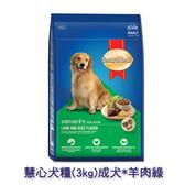 慧心犬糧(3kg)成犬_羊肉綠【0216零食團購】8850477001251