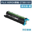 原廠感光鼓 Fuji Xerox 藍色感光滾筒 CT351101 /適用 DocuPrint CP315dw / CM315z