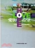 二手書博民逛書店 《愛與希望-台南新故鄉運動》 R2Y ISBN:9789860170948│臺南縣政府