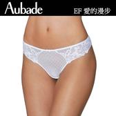 Aubade-愛的漫步S-L鑲綴蕾絲丁褲(白)EF