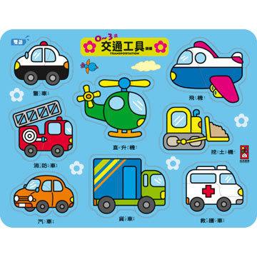 0~3歲 交通工具拼板 (購潮8)