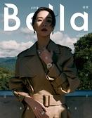 Bella儂儂 9月號/2021 第448期:謝盈萱(兩款封面隨機出貨)