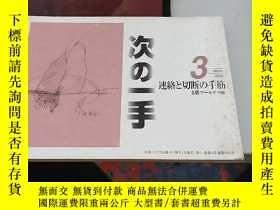 二手書博民逛書店次の一手罕見見圖 (2004.3)日本棋院Y1929 見圖 見圖