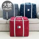 118L超大容量棉被袋耐磨耐用可手提衣物收納袋/搬家袋(大號)
