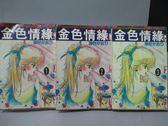 【書寶二手書T5/漫畫書_NCY】金色情緣_1~3集合售