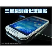【三星系列】鋼化玻璃保護貼 GALAXY S3 A7 A5 A3 9H 鋼化玻璃貼