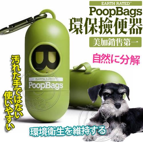 【zoo寵物商城】加拿大莎賓Earth rated》寵物外出用環保撿便器