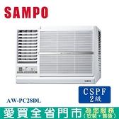 SAMPO聲寶4-6坪變頻左吹窗型冷氣AW-PC28DL含配送+安裝【愛買】