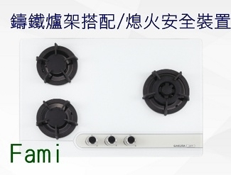 櫻花牌 G2633G三口大面板易清檯面爐