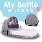 嬰兒便攜式床中床可折疊新生兒防壓多功能仿生床寶寶床神器帶蚊帳  快速出貨