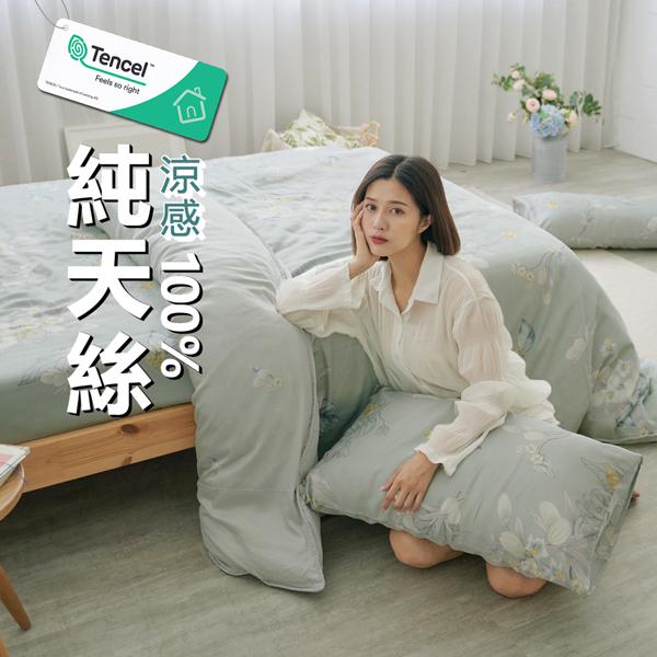 #TCL32#奧地利100%TENCEL涼感純天絲5尺雙人床包舖棉兩用被套四件組(含枕套)限單組超取