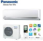 【佳麗寶】-留言享加碼折扣(國際)8-9坪PX型變頻冷暖分離式冷氣CS-PX50BA2/CU-PX50BHA2(含標準安裝)