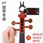 伊諾小提琴調音器專用校音器專業大提琴調音器電子定音器