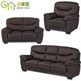 【綠家居】曼瑞 咖啡色半牛全皮革獨立筒沙發組合(1+2+3人座)