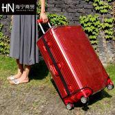 拉鏈無需脫卸旅行箱保護套透明行李箱套拉桿箱防塵防水24寸日默瓦【全館限時88折】