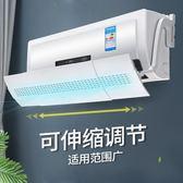 冷氣擋風板 空調擋風板防直吹通用出風口擋板遮風板防風罩壁掛遮擋板WY