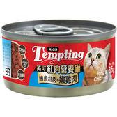 【寵物王國】芮可RICO紅肉營養罐(鮪魚紅肉+嫩雞肉)170g
