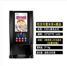 奶茶機 速溶咖啡機商用奶茶一體機全自動冷熱多功能自助果汁飲料機熱飲機 星河光年DF