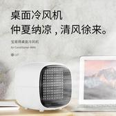 水冷扇冷風扇桌面迷你空調扇 USB製冷加水冷風機臺式加濕風扇 萬客居