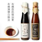 【桃米泉】有機低鈉醬油禮盒組(有機薄鹽白...