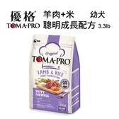 TOMA-PRO優格幼犬-羊肉+米聰明成長配方 3.3lb/1.5kg