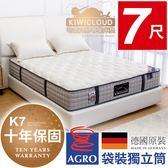 KiwiCloud專業床墊-K7 尼爾森 獨立筒彈簧床墊-6×7尺特大雙人
