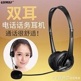 雙耳電話機耳機無線座機聽筒耳麥話務員專用固話手機電腦客服頭戴式耳塞靜調音 漾美眉韓衣